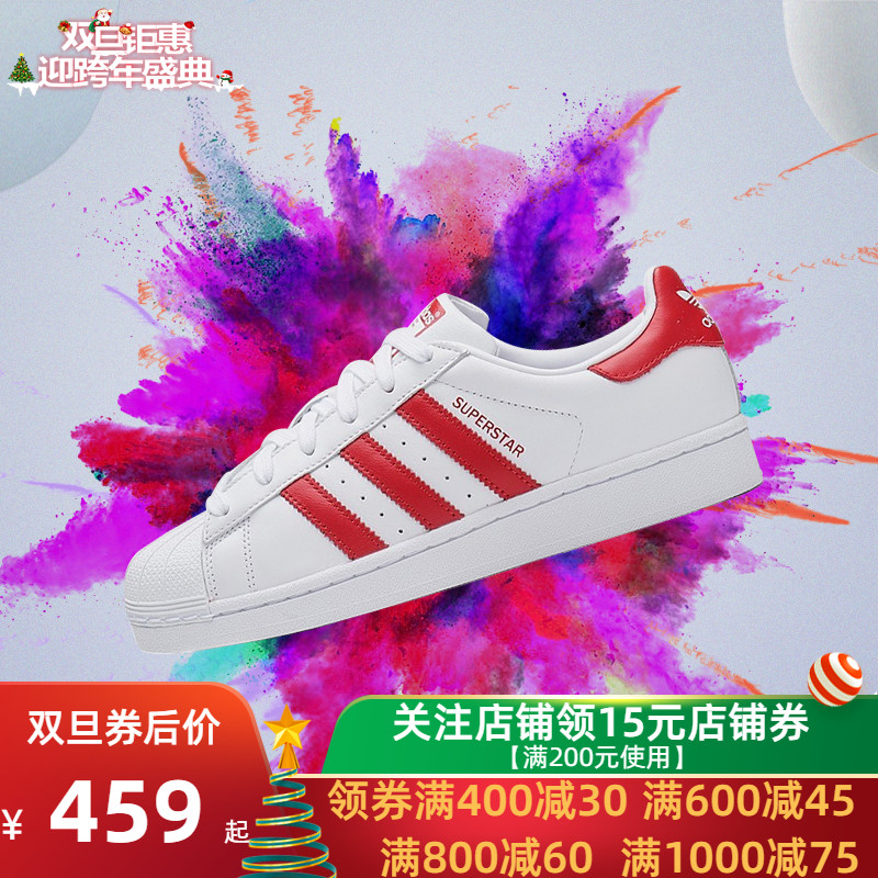 Adidas/阿迪达斯三叶草男鞋女鞋SUPERSTAR贝壳头休闲鞋板鞋BD7420