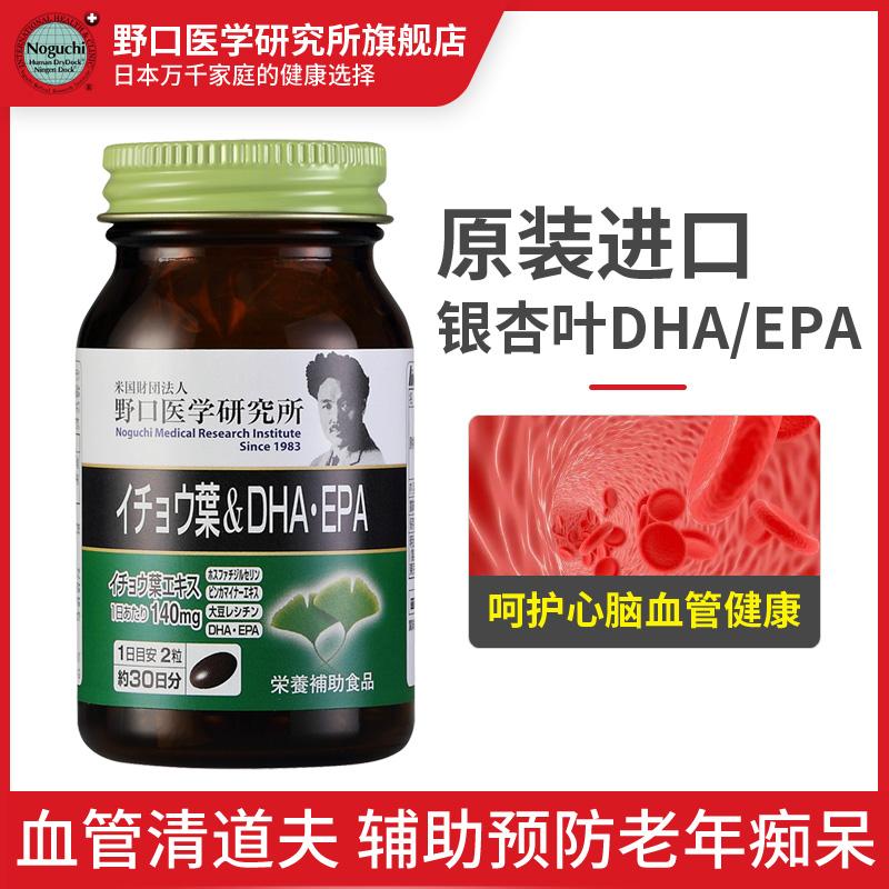 野口医学研究所 日本野口银杏叶DHA/EPA 血管清道夫预防老年痴呆