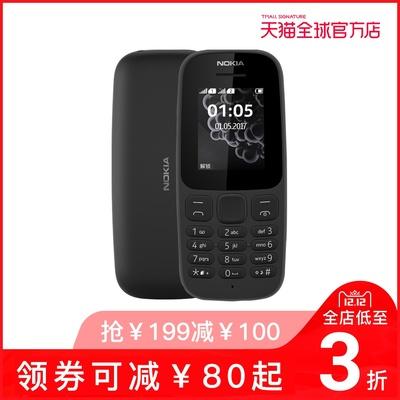 【自营】Nokia/诺基亚 新105大字大声直板小手机超长待机老年人手机