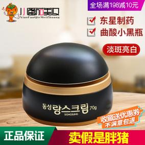 韩国东星制药琅丝曲酸小黑瓶面霜RANNCE祛斑霜淡斑美白祛痘印70G