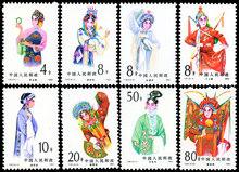 原胶全品 T87 优美邮票社 京剧旦角 1983年
