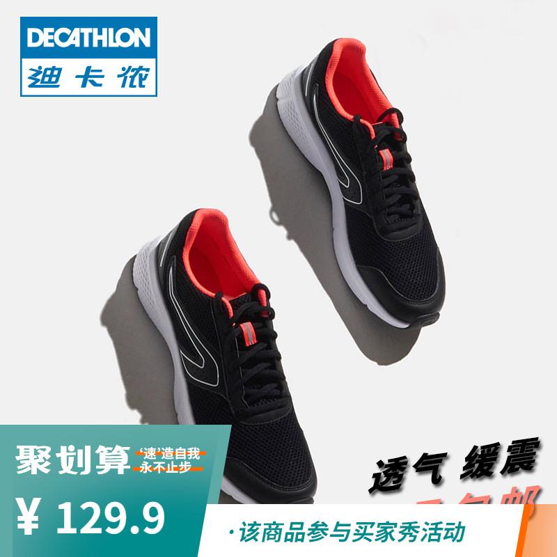 迪卡侬旗舰店官方运动鞋女士夏季轻便正品透气跑鞋网面跑步鞋RUNS