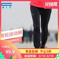 迪卡侬运动长裤女春季保暖速干宽松跑步健身黑色直筒束脚裤RUNW