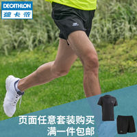 Decathlon sports shorts men's summer loose casual quick-drying breathable lined basketball fitness running suit RUNM