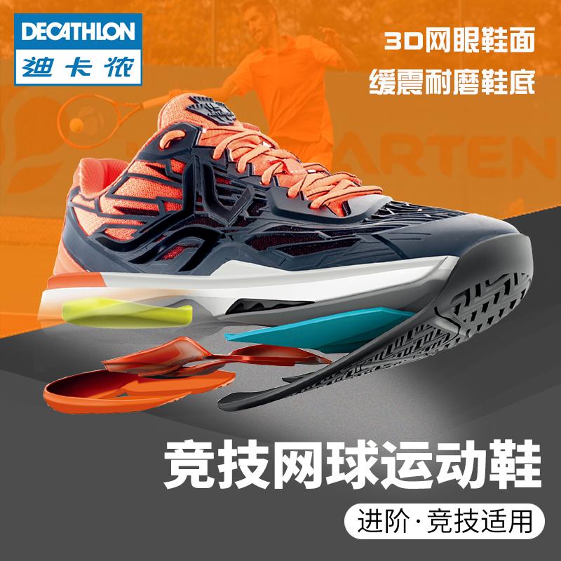 迪卡侬旗舰店正品透气大码女运动鞋男防滑耐磨网球鞋ARTENGO TEN