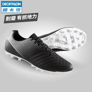 迪卡侬 足球鞋男 AG钉 短钉人造草地 成人足球训练鞋KIPSTA