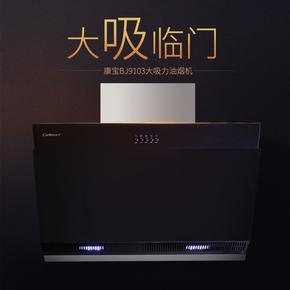 Canbo/康宝 CXW-218-BJ9103抽油烟机侧吸壁挂式特价吸油烟机家用