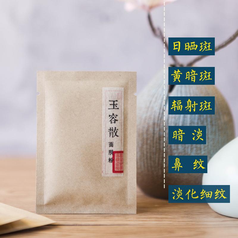 【买一送一】玉容散面膜粉改善皮肤黑点正品非七子白花瓣面膜
