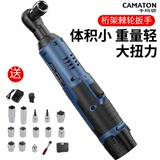 Germany Camaton angle to truss electric ratchet wrench large torque 90 degree right angle fast charging lithium battery tool
