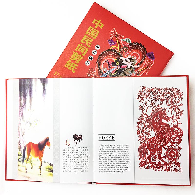 中国风剪纸册手工艺礼品 外事出国送老外 十二生肖收藏画册纪念品