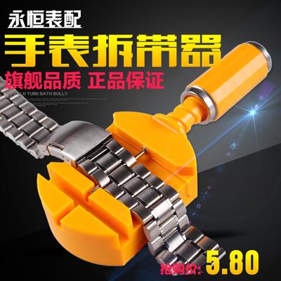 手表调表器拆表器拆表带工具调表器