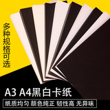 A4 black and white cardboard A3 hard thick 120g/180g/230g/300g painting handmade card a3 paper art paper 4K6