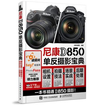 尼康D850单反摄影宝典 相机设置 拍摄技法 场景实战 后期处理 尼康D850相机摄影指导 数码照片后期处理技巧 摄影教程书籍 摄影书