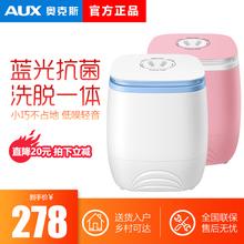 AUX/奥克斯洗衣机婴儿童单桶家用便携半全自动小型迷你洗衣机