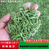 Farmer tea Longjing tea 2019 new tea listed tea green tea spring tea before the bean fragrance 100g parcel