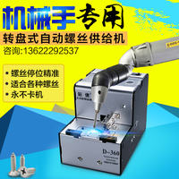 钜 billion Taiwan imported Rotary screw machine automatic screw feeder Adsorption robot