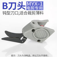 Electric scissors MYX-1 uses a cutter head A type soft cutter head B-type rigid cutter head Cut fabric, etc.