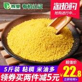 辉业有机小米5斤 小黄米新米农家自产 小米粥 黄小米东北粮食包邮