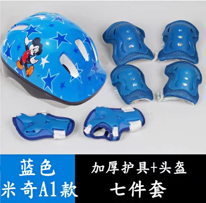 件套自行车头盔护具护膝安全 滑板车溜冰鞋轮滑套装儿童男女7护手