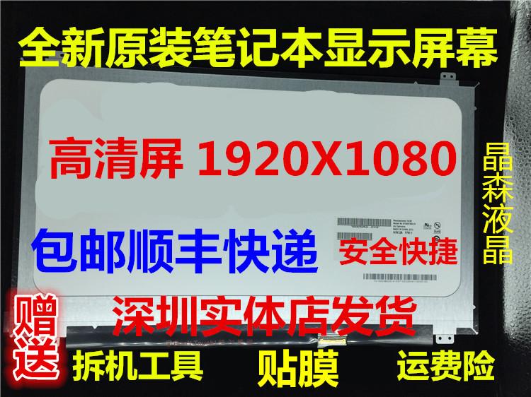 宏基14寸15.3 15.6寸15.7寸笔记本高清1080P液晶屏幕换屏暴屏破屏