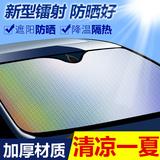 汽车防晒隔热遮阳挡