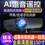 Projector mobile phone home HD 4k1080p laser 3d small wall projection portable projector mini 2019 new smart wifi home theater mini bedroom TV
