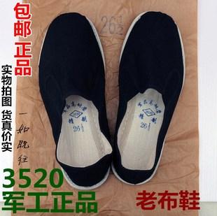 正品军工布鞋男黑色老北京布鞋板鞋<俄罗斯军用军品78式布鞋