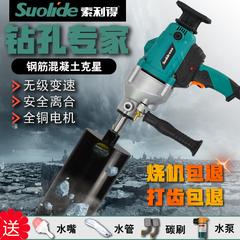 水钻机钻孔机