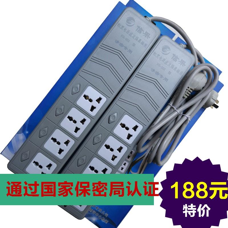 信果XG-002红黑电源隔离插座防泄密防电磁辐射电源滤波器带认证