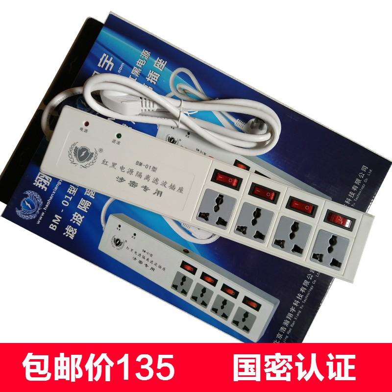 包邮翔宇BM01红黑电源隔离插座防泄密防电磁辐射电源滤波器带认证