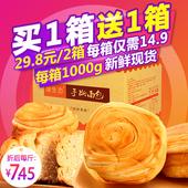 营养早餐蛋糕点心全麦美食零食品小吃批发 猿生态手撕面包整箱1kg