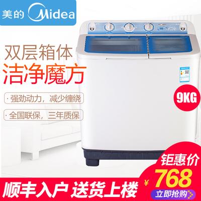 美的 MP90-S868家用大容量9公斤双桶双缸半自动波轮洗衣机