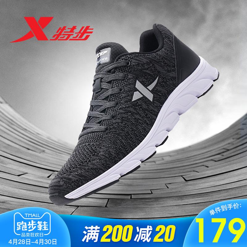 特步男鞋运动鞋2019夏季新款网面跑步鞋男士鞋子透气休闲鞋男跑鞋