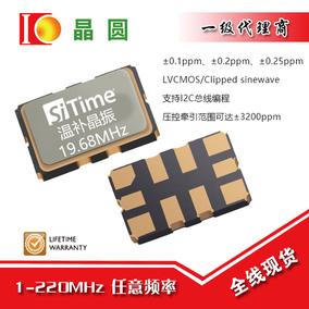 SIT5356/SIT5357温补晶振19.68MHz温补振荡器SiTime 0.1~0.25ppm