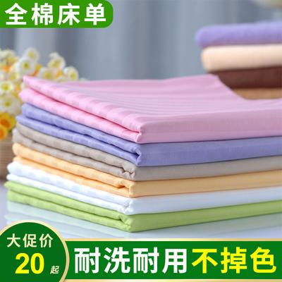 美容床單美容院紋繡專用純棉床單白色美容床按摩床理療床全棉床單領取優惠券
