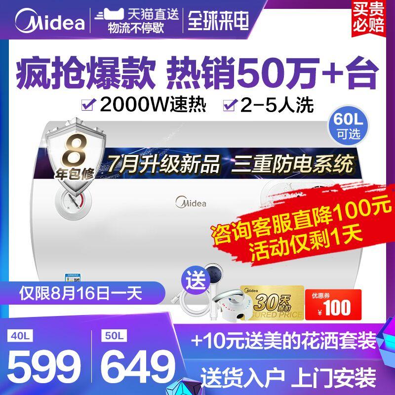 美的官方电热水器60升速热家用卫生间洗澡小型50升壁挂储水式40L