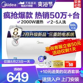 美的官方电热水器60升速热家用卫生间洗澡小型50升壁挂储水式40L图片