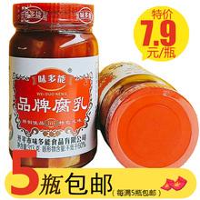 霉豆腐乳 开平特产品牌腐乳香辣农家自制传统酿造广东味辣腐乳坛装
