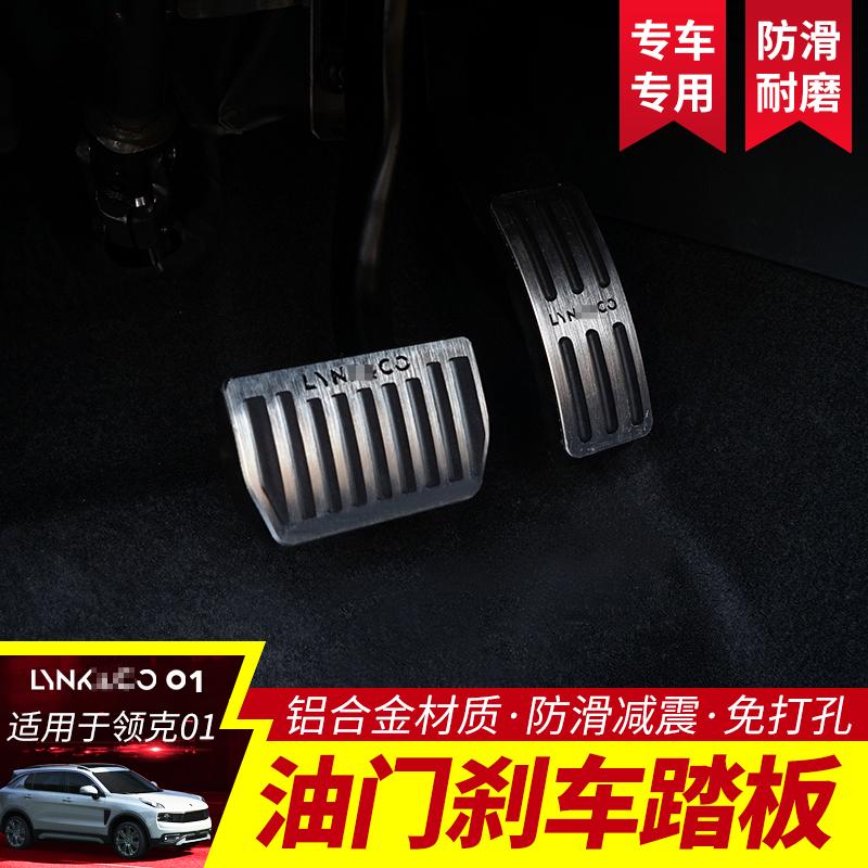 适用于领克01/02/03改装油门踏板 汽车内饰刹车踏脚板铝合金装饰