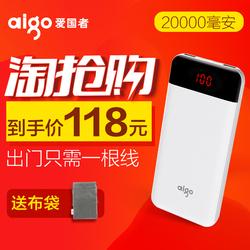 爱国者充电宝20000毫安超薄便携 苹果手机通用大容量移动电源快充