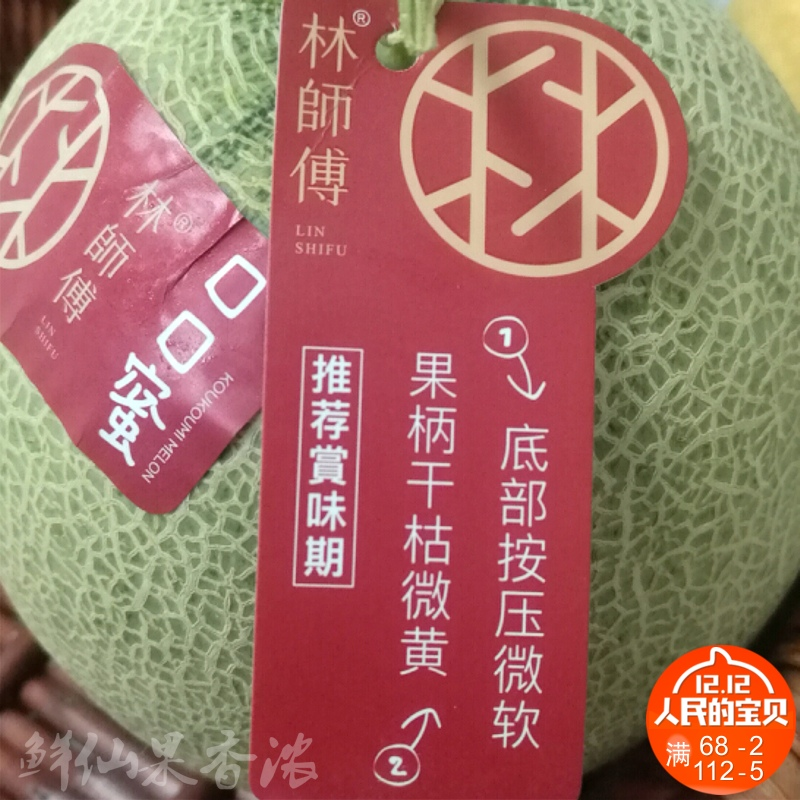 台湾林师傅口口蜜瓜网纹2个装口口密哈密瓜新鲜水果包邮0斤1薄皮