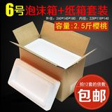 Fruit foam box large vegetable large extra large incubator foam box plastic density shockproof medium refrigeration