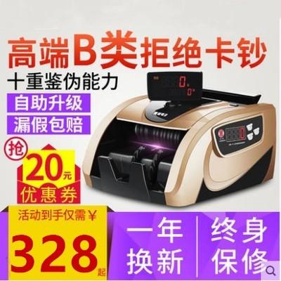 验钞机小型便携式家用新版语音智能电池商用银行点钞机专用迷你
