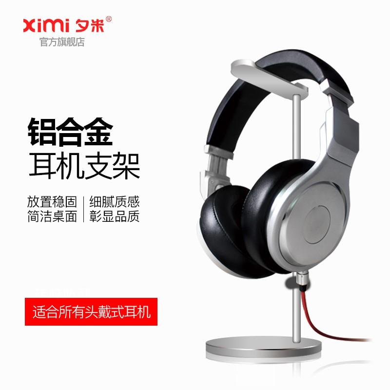 耳機架子頭戴式通用創意桌面展示鋁合金支架金屬掛架耳麥掛鉤圖片