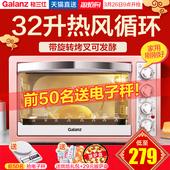 格兰仕 Galanz K1H电烤箱家用烘焙多功能全自动烤箱小蛋糕大烤箱