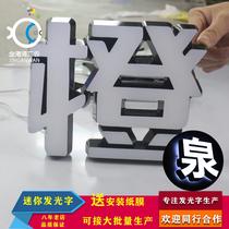 迷你发光字水晶字定做亚克力字PVC雪弗字不锈钢字钛金字发光字