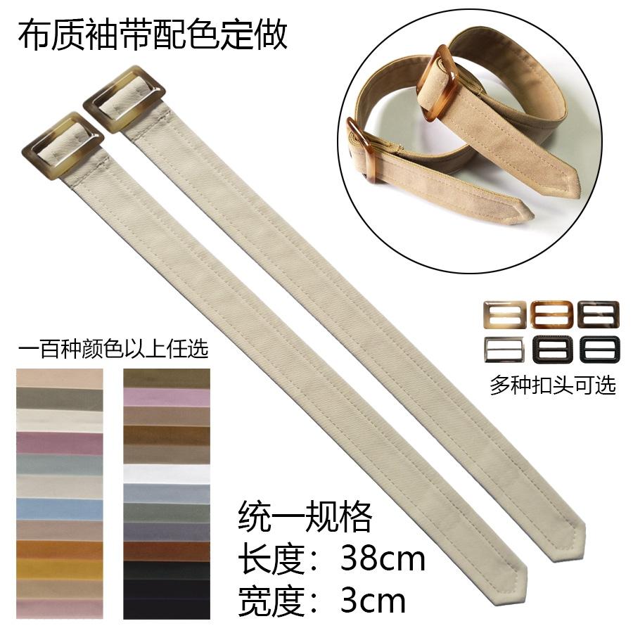 弘典布袖口束带系带绑带装饰女带子配件3/4/配色定做风衣袖带腕带