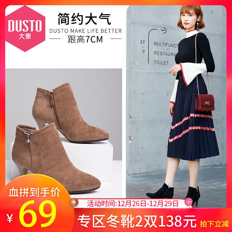 大东细跟时装靴绒面冬季2018新款高跟侧拉链短筒靴子加绒保暖女鞋