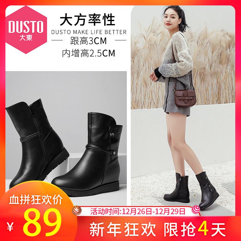 大东高跟中筒靴2018冬季新款时尚舒适内增高简约时尚平底圆头女鞋