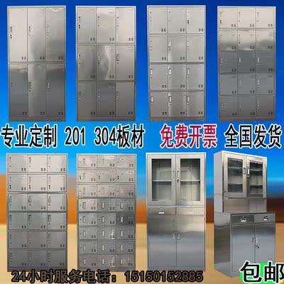 不锈钢更衣柜6门员工柜9工具柜文件柜存包柜宿舍储物柜碗柜鞋柜
